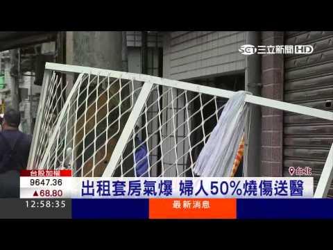 中和民宅瓦斯氣爆 婦人50%燒傷│三立新聞台