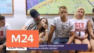 Алекс Лесли и Настя Рыбка предстали перед судом Таиланда - Москва 24