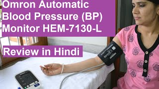 Omron Automatic Blood Pressure (BP) Monitor HEM-7130 - L Unboxing & Review in Hindi l ABC