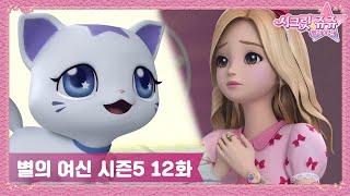시크릿 쥬쥬 별의 여신 시즌5 12화 안녕, 별의 여신 [NEW SECRET JOUJU S5 ANIMATIO…