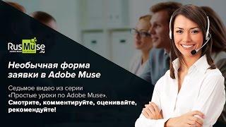 Простой урок №7 по Adobe Muse - Необычная форма заявки в Adobe Muse