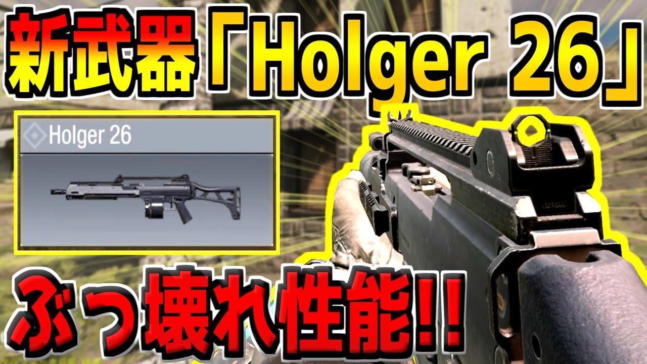 """Bizonより強い!?新武器""""Holger 26""""がぶっ壊れすぎる件www【CODモバイル】"""
