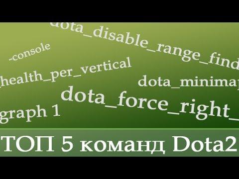 Топ 5 консольных команд Dota2