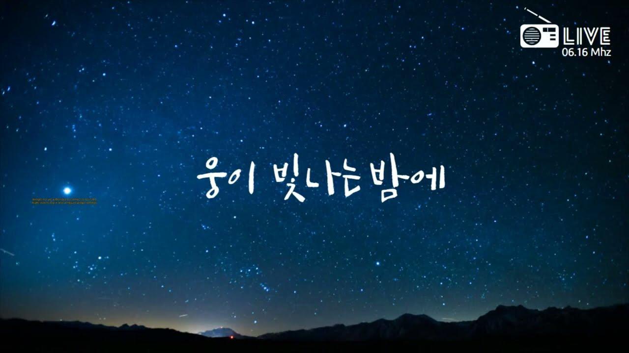 임영웅 Live Radio [웅이빛나는밤에] #210723