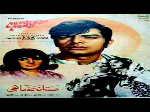 MASTANA MAHI (1971) - WAHEED MURAD, NAGHMA, ALIYA, MUNAWAR ZAREEF - OFFICIAL PAKISTANI MOVIE