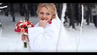 Зимний Свадебный клип - Максим и Наталья