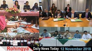 Rohingya Daily News Today 12 November 2018 | أخبار أراكان باللغة الروهنغيا | ရိုဟင္ဂ်ာ ေန႔စဥ္ သတင္း