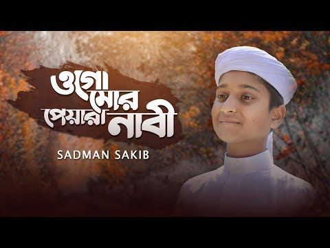 Ogo Mor Peyara Nabi by Sadman Sakib ওগো মোর পেয়ারা নবি