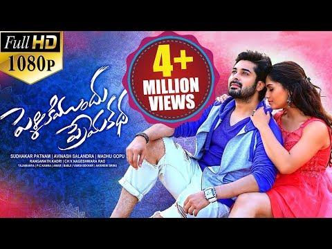 Pelliki Mundu Prema Katha Latest Telugu Full Movie ||Chethan Cheenu, Sunainaa ||  2017 Telugu Movies