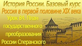 План государственного преобразования России Сперанского. Урок 84