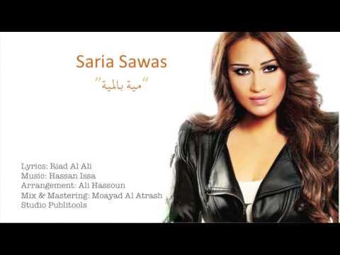 Saria Sawas - 100 % // 2015 سارية السواس - مية بالمية