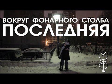 русский панк рок клипы онлайн