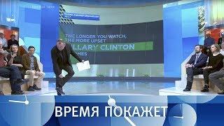 Кому нужна хорошая Россия? Время покажет. Выпуск от17.10.2016