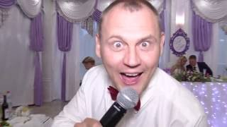 Известный ведущий Степан Меньщиков на свадьбе