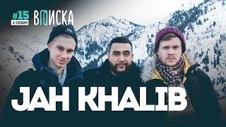 Вписка и Jah Khalib: почему Элджей красавчик, а Оксимирон нет + видео школьной драки Бахи
