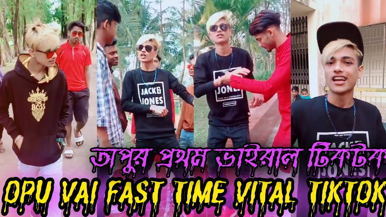 OpU vAi FaST VirAL TiKToK | অপু ভাইয়ের প্রথম ভাইরাল টিকটক | Opu Vai Tiktok | OpU vAi |অপু ভাই টিকটক