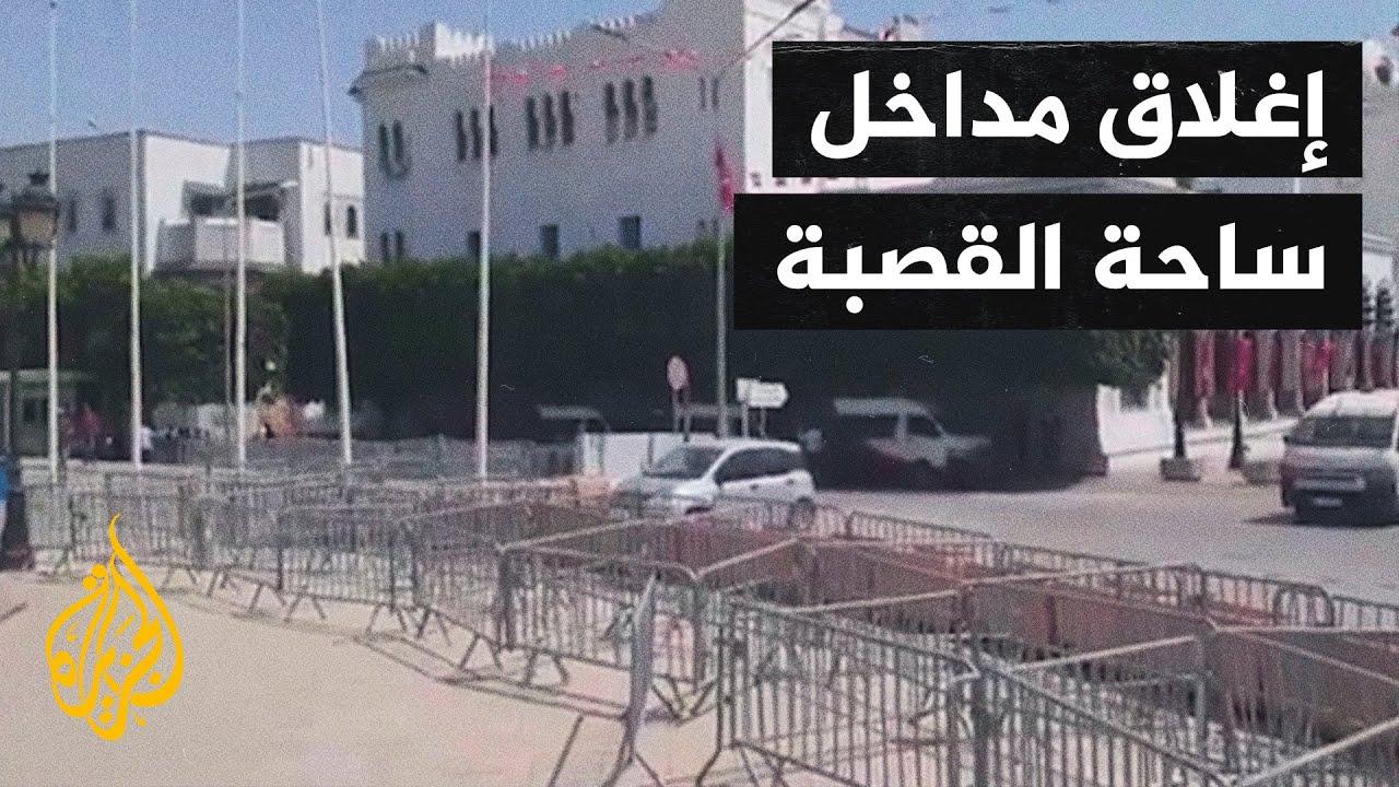 الجيش التونسي ينتشر في مقر الحكومة ويمنع الموظفين من دخول المبنى  - نشر قبل 9 ساعة