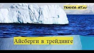 айсберг заявка: определение и способы выявления
