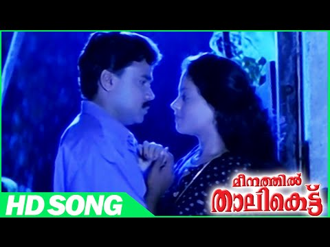 Meenathil Thalikettu Malayalam Movie | Oru Poovine | Romantic Song | Dileep | Sulekha
