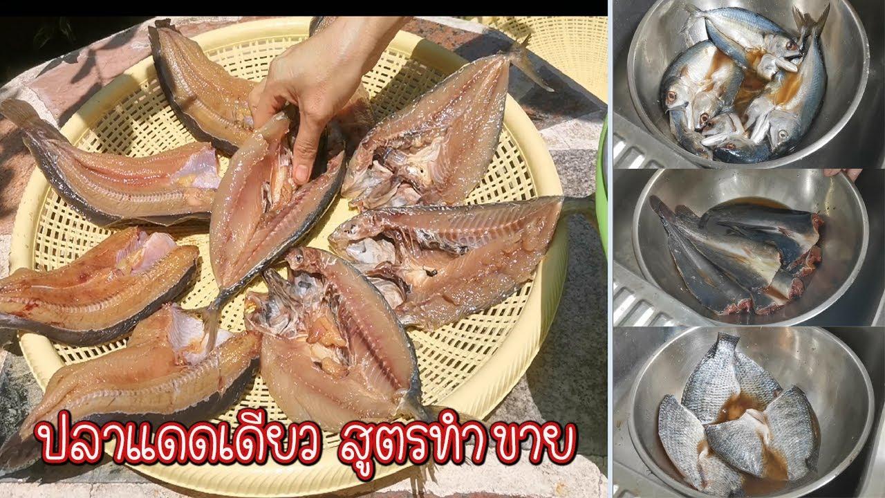 วิธีทำปลาแดดเดียว สูตรน้ำหมักทำขาย บอกละเอียดทุกขั้นตอน ปลา 3 ชนิด Asia Food Secrets