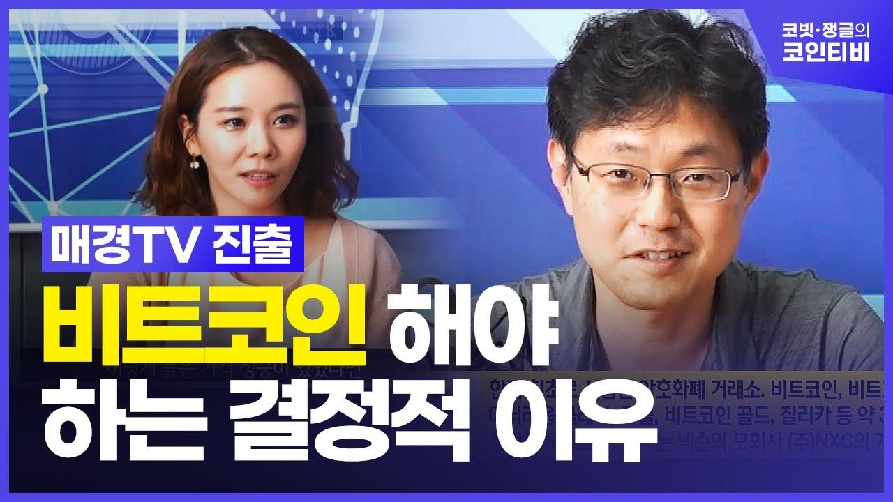 [매경TV 진출, 제 2부] 비트코인 해야하는 결정적 이유