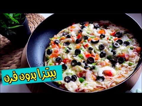 صورة  طريقة عمل البيتزا بيتزا سائلة بدون فرن في عشر دقائق | سريعة ولذيذة ! طريقة عمل البيتزا من يوتيوب
