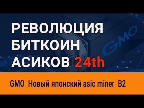 Новый асик для майнинга биткоина  asic miner  B2 7 nm GMO
