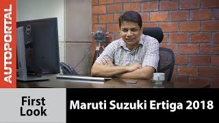 Maruti Suzuki Ertiga 2018 - First Look Review - Autoportal