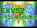 """【EXVS2】ドラゴンの""""あの技""""生当て特集!!【ドラゴンガンダム視点】"""