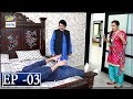 Namak Paray Episode 3 - 16th November 2018 - ARY Digital Drama