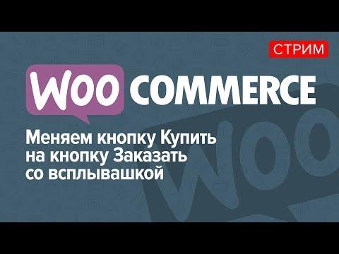 Стрим по WooCommerce. Меняем кнопку Купить на кнопку Заказать со всплывашкой и формой