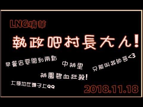 LNG精華20181118 執政吧!村長大人!