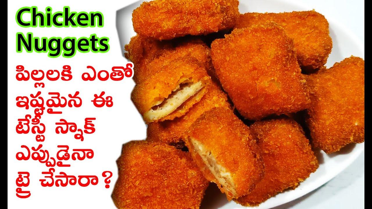 చికెన్ నగ్గెట్స్ | పిల్లలకి ఎంతో ఇష్టమైన ఈ స్నాక్ ఒక్కసారి ట్రై చేయండి | How To Make Chicken Nuggets