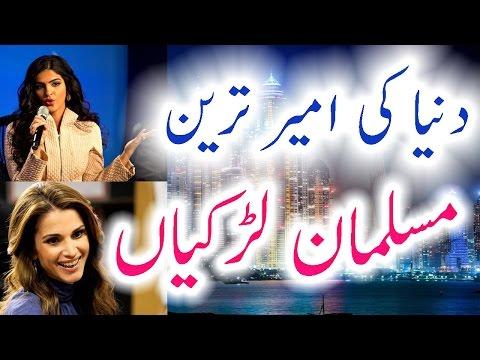 Dunya Ki Ameer Tareen Muslim Girls Aur Un Ki Zindagi