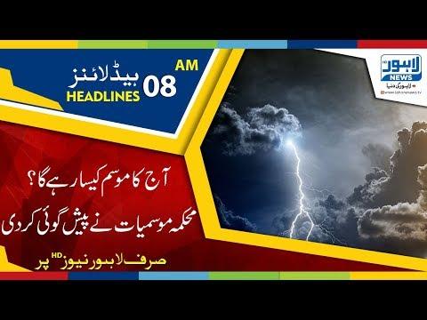 08  AM Headlines Lahore News HD - 20 April 2018