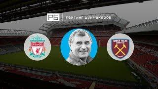 Прогноз Анатолия Бышовца: «Ливерпуль» — «Вест Хэм»