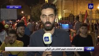 مراسل رؤيا ينقل احتجاجات لبنان من بيروت (26/10/2019)