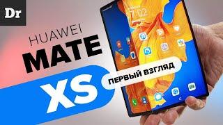 Что нового в Huawei Mate Xs | ОБЗОР