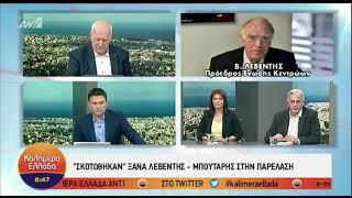 Β. Λεβέντης / Καλημέρα Ελλάδα, ΑΝΤ1 / 29-10-2018