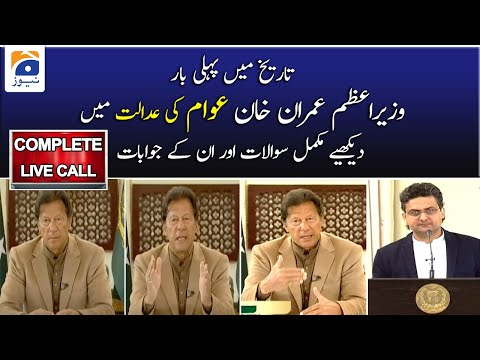 Complete Live Call | Prime Minister Imran Khan LIVE CALL with Public..!
