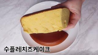 [SUB] ? 노오븐 수플레치즈케이크 만들기 / 크림치…
