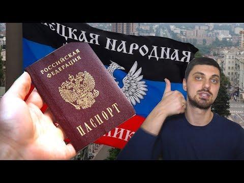 Россия выдаст паспорта в ЛДНР!