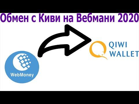 Как перевести деньги с Webmoney на Qiwi Wallet|2020