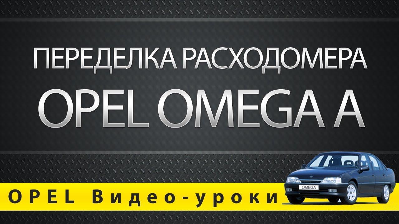 двигательне развевает мощность x20se opel omega b