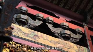 旅行台南(府城篇-九大文化園區)系列影片-  五條港文化園區
