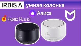 IRBIS A колонка з Аліса краще ніж Яндекс Станція огляд