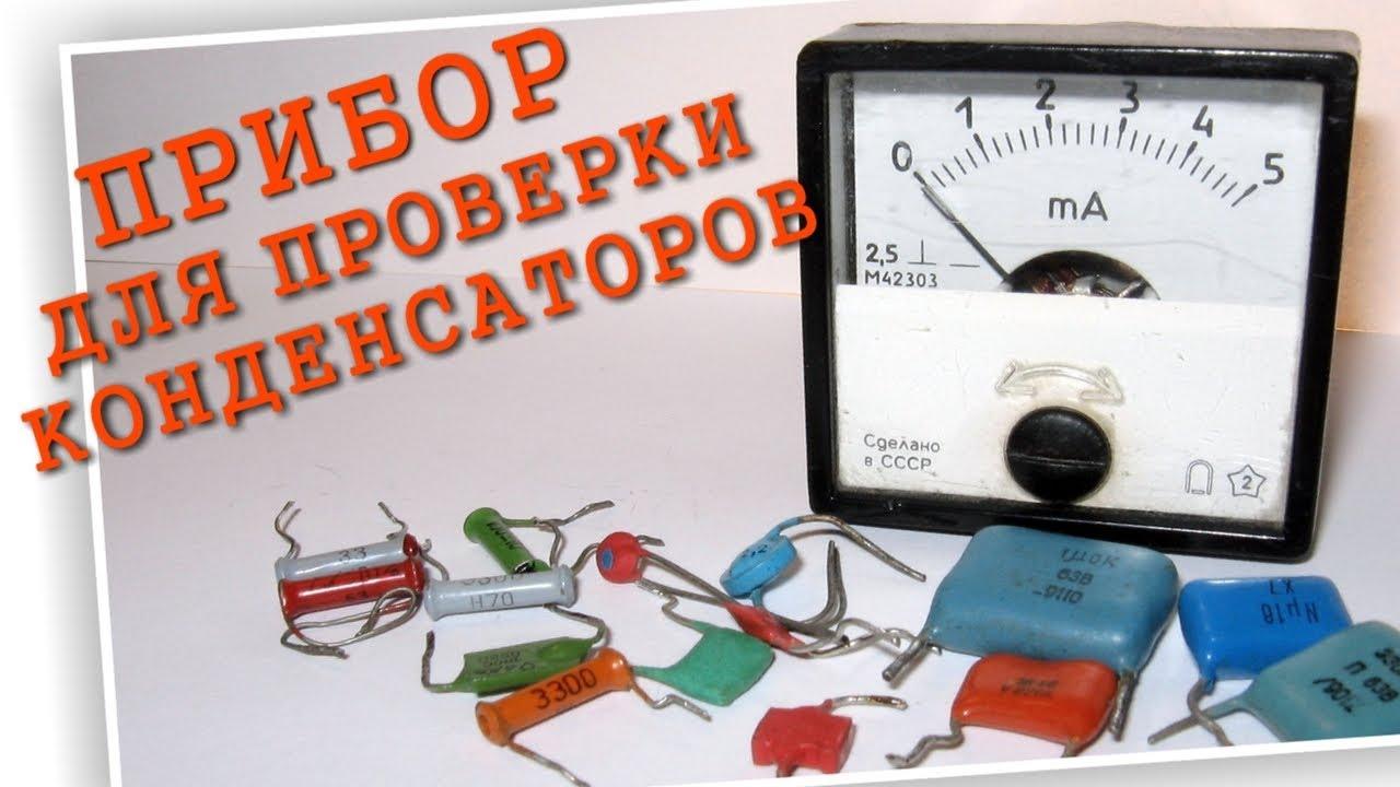 Прибор для измерения емкости конденсаторов своими руками фото 388