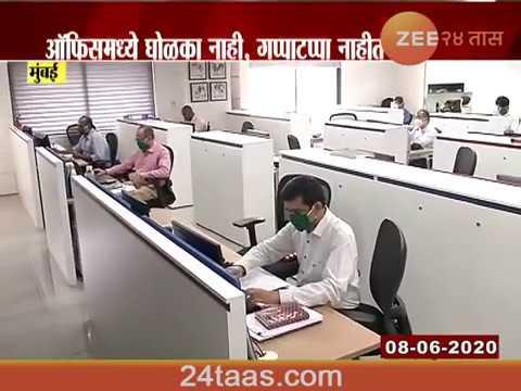 Mumbai Private Office Start Working With Minimum Staff In Unlockdown 1
