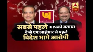 Jan Man: PNB Scam exposed first on Jan Man, watch the latest update on the scam