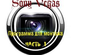 Как пользоваться Sony Vegas (программа для монтажа видео).(Ссылка на скачивание программы и инструкции к ней http://www.fayloobmennik.net/4048356 Sony Vegas. Как отделить звук от видео...., 2014-08-22T12:15:52.000Z)